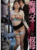 痴漢バスで幾度もイカされる叔母 桐島綾子