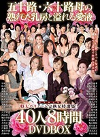 五十路・六十路母の熟れた乳房と溢れる愛液40人8時間