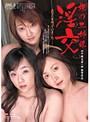 裸の三姉妹 淫交