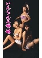 「いんらん三姉妹」のパッケージ画像