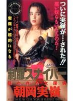 「制服スナイパー 2 狙われた女探偵 朝岡実嶺」のパッケージ画像