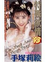 特殊欲情 '93 手塚莉絵