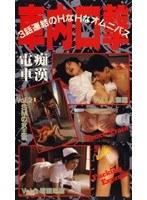 「痴漢電車 車内口撃」のパッケージ画像