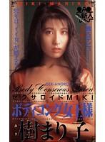 「セクサロイドMIKI ボディコング女王様 樹まり子」のパッケージ画像