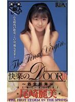 快楽のDoor 3 尾崎麗美