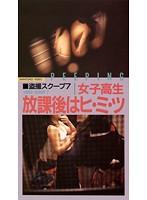 「盗撮スクープ 7 女子校生 放課後はヒ・ミ・ツ」のパッケージ画像