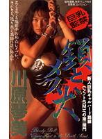 「巨乳監禁 鎖とメス犬 川原琴美」のパッケージ画像
