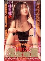 小林里穂/超激辛濃厚FUCK 淫度華麗/DMM