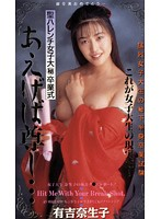 「聖ハレンチ女子大(秘)卒業式 あえげば尊し 有吉奈生子」のパッケージ画像