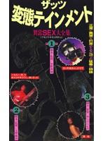 「ザッツ 変態テインメント 異常SEX大全集」のパッケージ画像