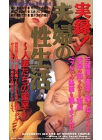 「実録!夫婦の性生活 〜人妻たちの蜜室〜」のパッケージ画像