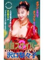 制服スナイパー 3 沢口梨々子