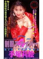 「制服スナイパー 4 手塚莉絵」のパッケージ画像