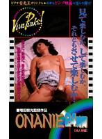 「ONANIE24時間」のパッケージ画像