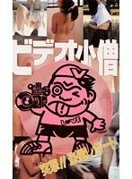 ビデオ小僧 突撃!!盗撮レポート