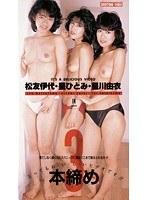 「3本締め」のパッケージ画像