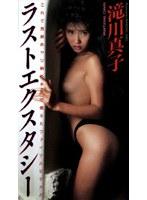 「ラストエクスタシー 滝川真子」のパッケージ画像