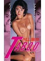 「TABOO 村上麗奈」のパッケージ画像