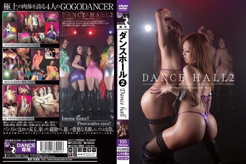 ダンスホール2