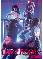 「DANCE FLOOR 3(過激編)」のパッケージ画像