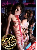 ダンスパーティーDX 210分 ダウンロード