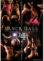 ダンスホールDX 4時間