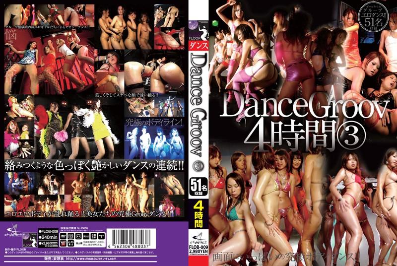 Dance Groov 4時間 3