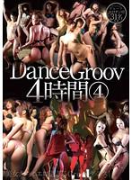 「Dance Groov 4時間 4」のパッケージ画像