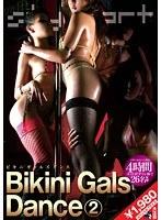 (187flob00023)[FLOB-023] Bikini Gals Dance 2 4時間 ダウンロード
