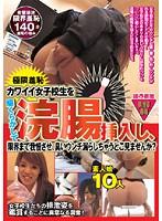 (187jama00002)[JAMA-002] 極限羞恥 カワイイ女子校生を騙くらかして浣腸挿入し、限界まで我慢させ、臭いウンチ漏らしちゃうとこ見ませんか? ダウンロード