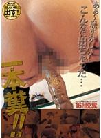 (187jama00010)[JAMA-010] あぁ〜恥ずかしい!こんなに出ちゃった…一本糞!! ダウンロード
