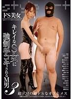 「キレイなS女に強制手コキされるM男 3」のパッケージ画像