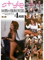 「M男の強制天国~手コキ、アナル責め、尻コキ、顔騎、足コキ、ペニバン~4時間」のパッケージ画像