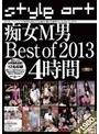 痴女M男 Best of 2013 4時間