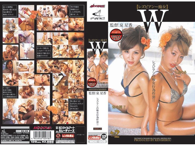 W[レズビアン〜痴女] 七海りあ 菊池麗子