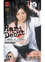 Hard Debut 伊東梨花