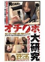 オチ●ポ大研究 ダウンロード