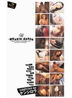 (187mdx084)[MDX-084] private dance ダウンロード
