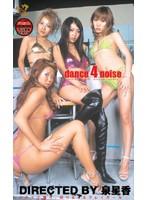 dance4noise ダウンロード