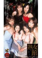 (187mdx091)[MDX-091] 熟女の館 ダウンロード