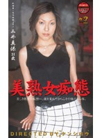 (187mdx097)[MDX-097] 美熟女痴態 三井真保 ダウンロード