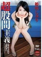 (187mdxd106)[MDXD-106] 超股間主義 姫咲しゅり ダウンロード