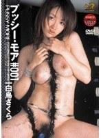 プッシー・モア#001 ダウンロード