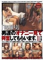 (187mdxd116)[MDXD-116] 「初撮り」 男達のオナニー見て興奮してもらいます。2 熟女編 ダウンロード