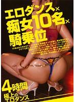 エロダンス×痴女10名×騎乗位 ダウンロード