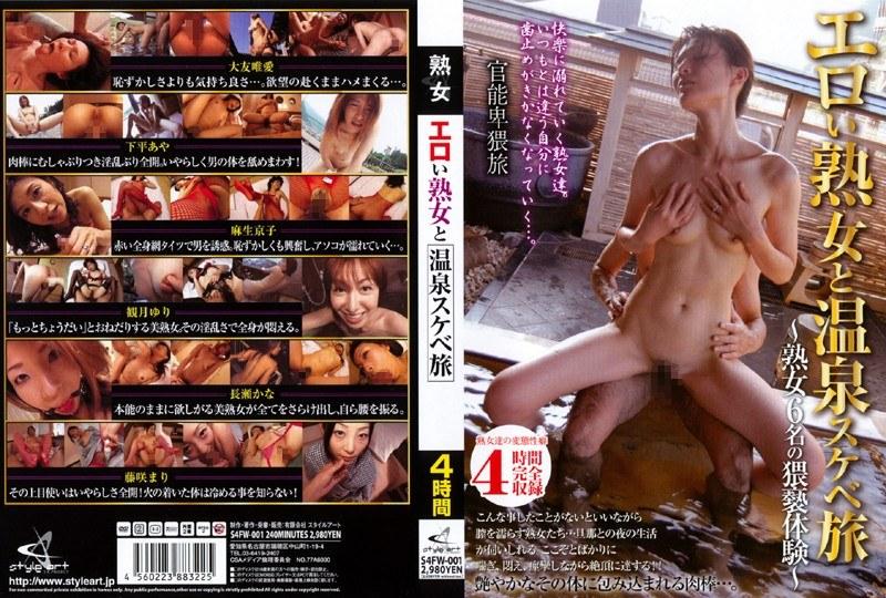野外にて、淫乱の人妻、長瀬かな出演の騎乗位無料動画像。エロい熟女と温泉スケベ旅