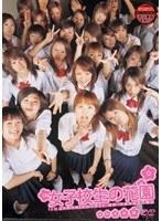 (187sai002)[SAI-002] 女子校生の花園 ダウンロード