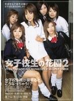 (187sai005)[SAI-005] 女子校生の花園 2 ダウンロード