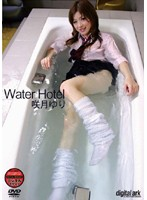 Water Hotel 咲月ゆり ダウンロード