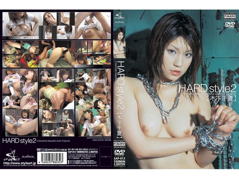 HARD style 2 木下千夏